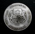 シンガポール20セントa コインコンチョ 直径22mm